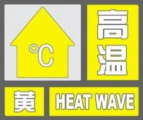 济南天气预报:济南又发高温预警 未来3天最高温都在35℃以上