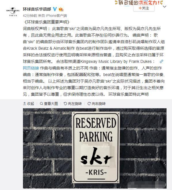 环球音乐发表声明 否认吴亦凡抄袭