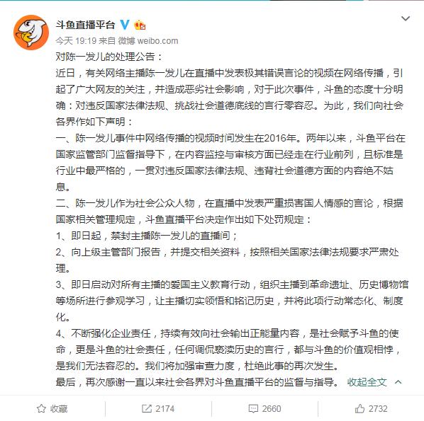 斗鱼封禁陈一发 曾把南京大屠杀作为笑料调侃