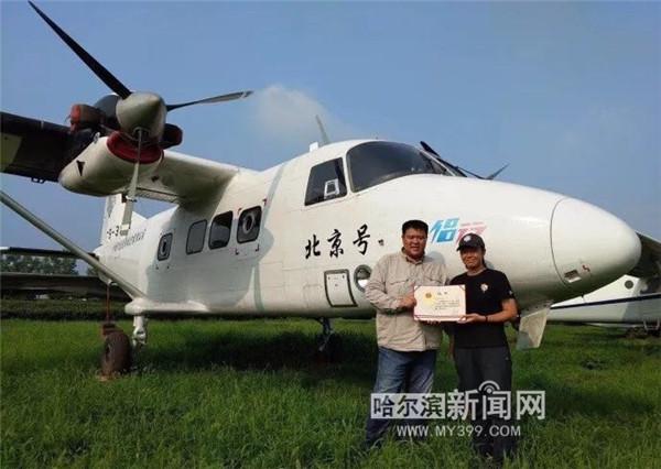 首次完成环球飞行的哈产飞机被收藏