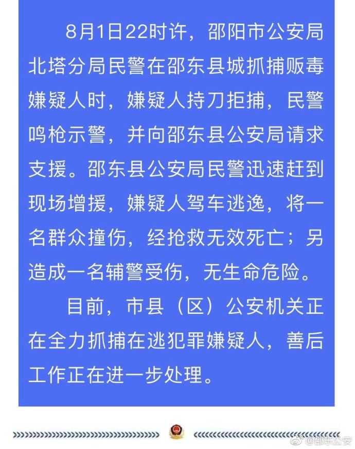 湖南一毒贩持刀拒捕致1死 目前警方正全力抓捕中