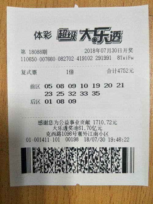 露脸领奖 新疆购彩者喜中大乐透1063万元