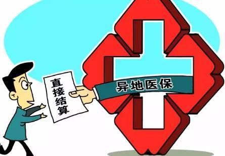 四川93家医院124家药店可异地使用医保个人账户