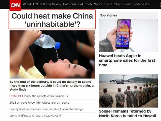 麻省理工报告中国北方致命热浪区 50年后中国不再适合居住?