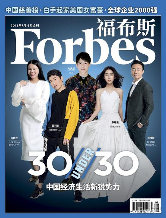 福布斯公布30岁以下精英榜 刘昊然张碧晨登封面