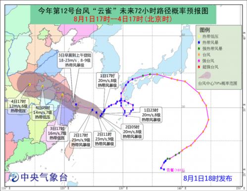 """台风云雀登陆江浙 """"云雀""""中心经过的附近海面风力有8级"""