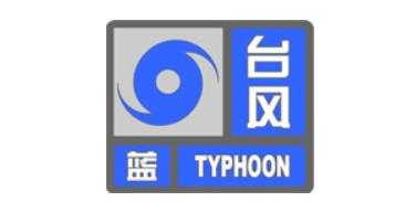 杭州市发布台风蓝色预警 最大风力6-8级