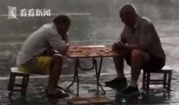 俩大爷暴雨中下棋 这一幕看呆路人