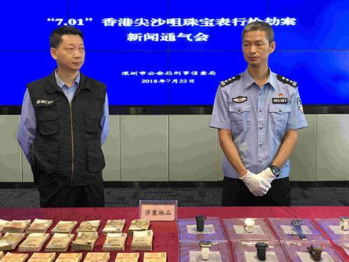 深港警方联手破一起珠宝抢劫案