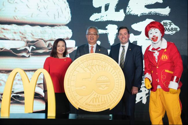 欢庆50周年 麦当劳推巨无霸收藏币