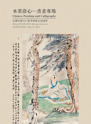 安徽2018年春季艺术品拍卖会