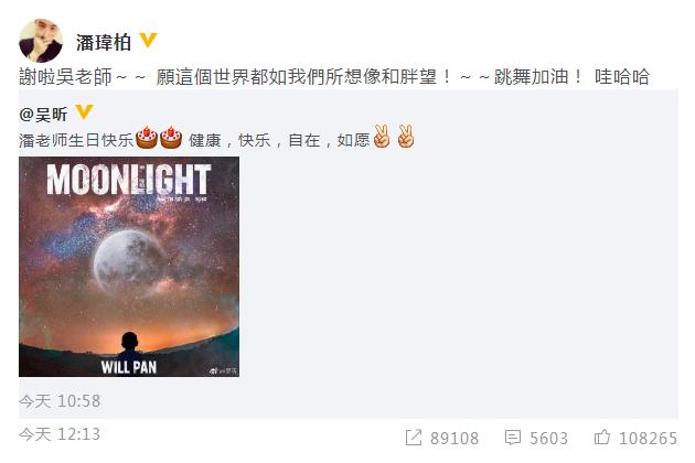 吴昕为潘玮柏庆生 还为其新歌做宣传也太用心了吧!