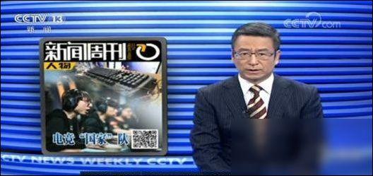 电竞国家队上央视 队长uzi讲述成名前辛酸史