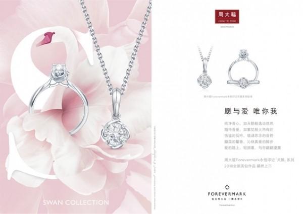 周大福Forevermark携手推出「天鹅」系列2018全新「沁心」美钻作品