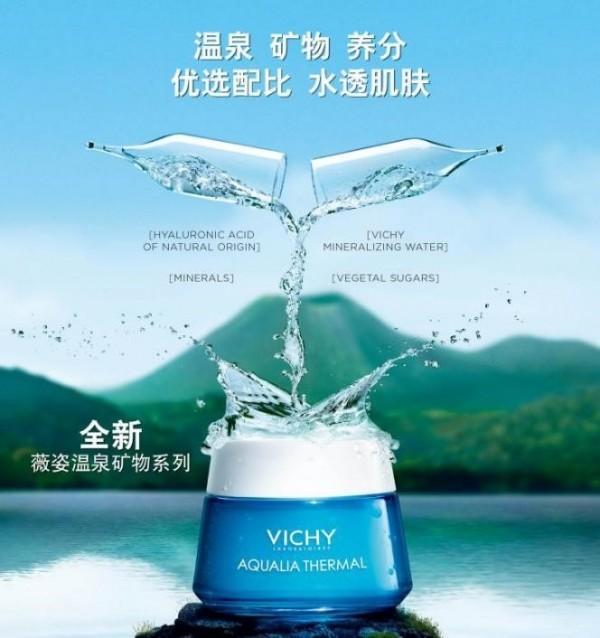 薇姿温泉矿物水活系列全新上市