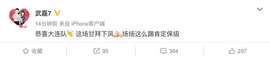 武磊发文恭喜大连引网友不满:这么大了情商还是负的