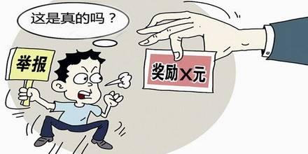 河北建立社保基金举报机制:明确14种违法违规行为