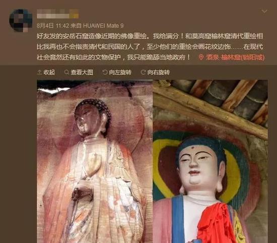 """南宋佛像遭""""毁容式修复""""引争议"""