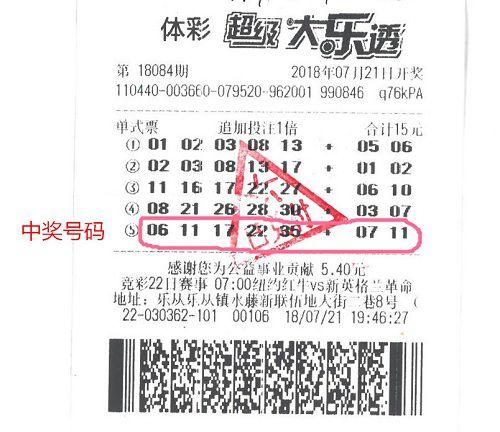 炎炎夏日大乐透送惊喜 喜中奖金27万元