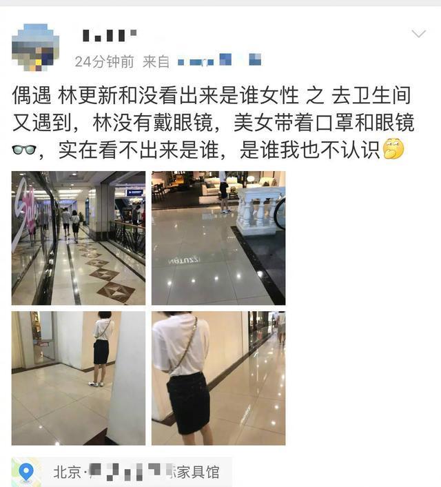 偶遇林更新 疑似与王丽坤在一起逛商场