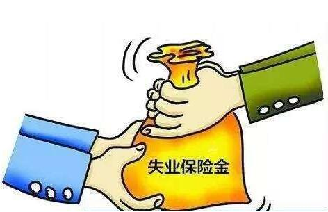 泸州再次提高失业保险金标准 每人每月1320元
