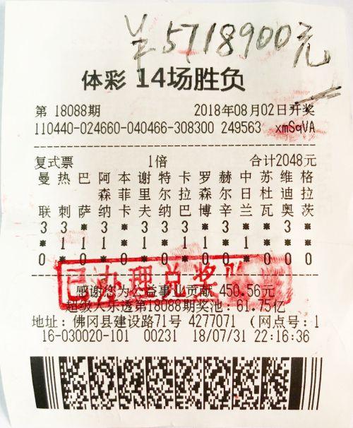 广东清远球迷揽获胜负彩571万元大奖