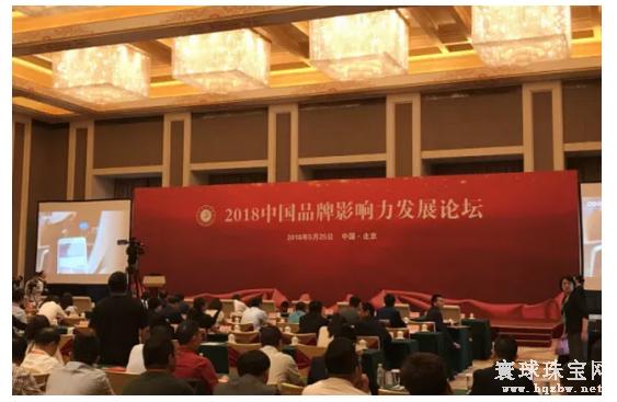 菜百首饰荣获2018中国品牌影响力三项大奖