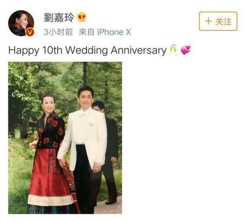 刘嘉玲梁朝伟结婚十周年
