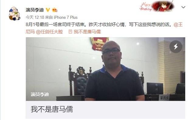 演员李迪微博发表长文控诉暴走漫画