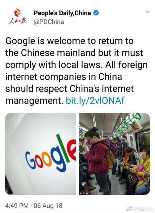 人民日报迎谷歌回归 但是有个前提