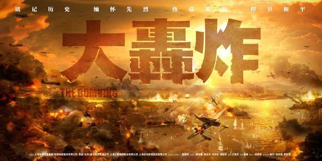 《大轰炸》新海报范冰冰消失 制作方宣称是正常调整