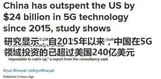 中国制造5G海啸 已建成35万座基站