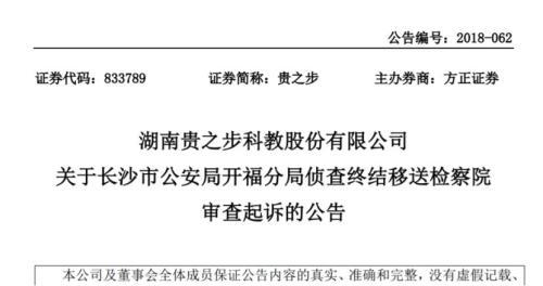 杨乐乐闺蜜被送检察院 曾涉嫌诈骗杨乐乐788万元