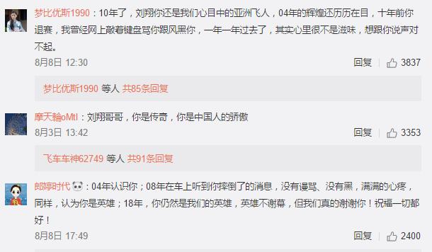 网友向刘翔道歉 十年了这些声音会不会来得太晚了?