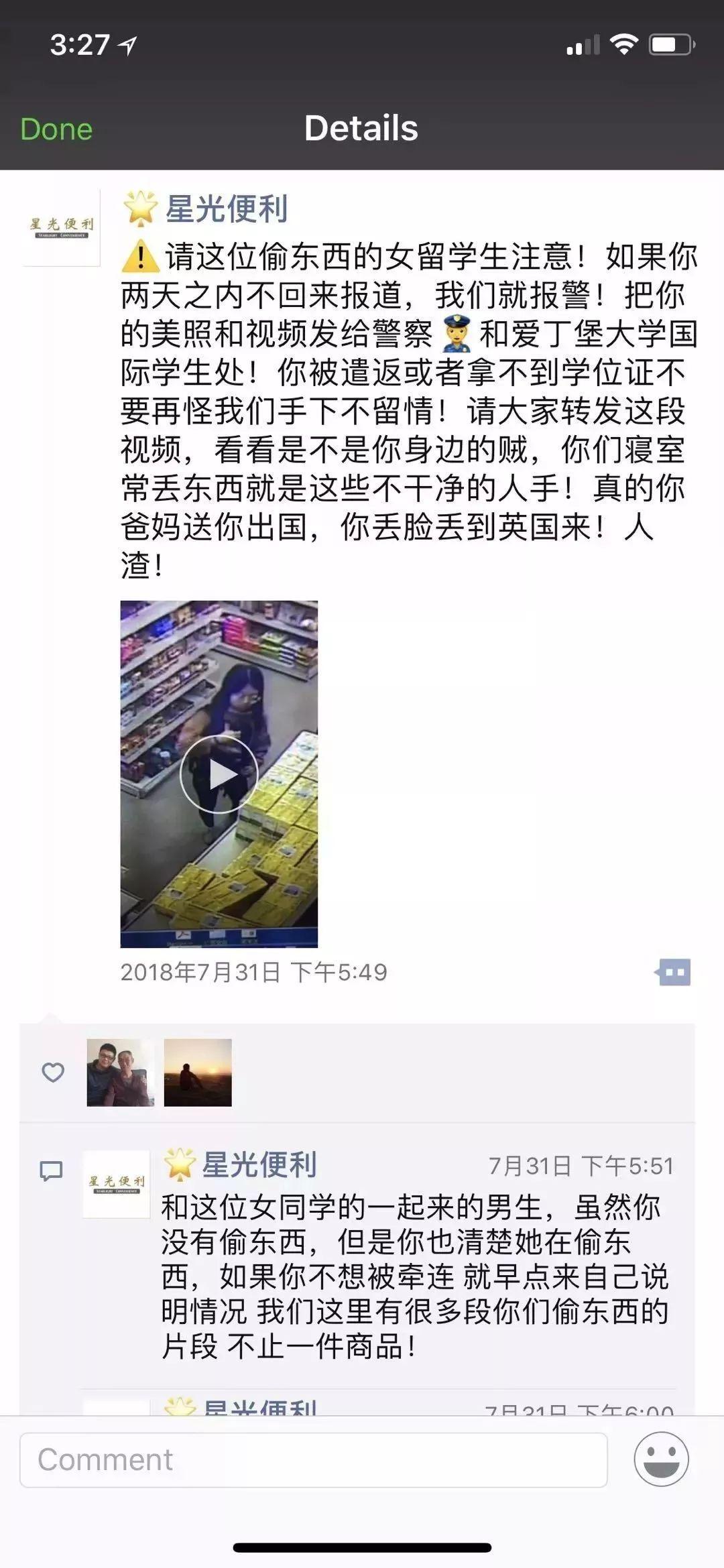 北大女生华人超市偷窃被抓 称就是想偷
