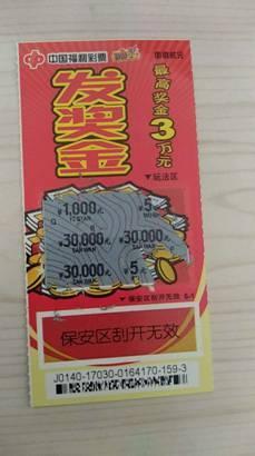 多赢的2元买了最后一张 30000元大奖到手!