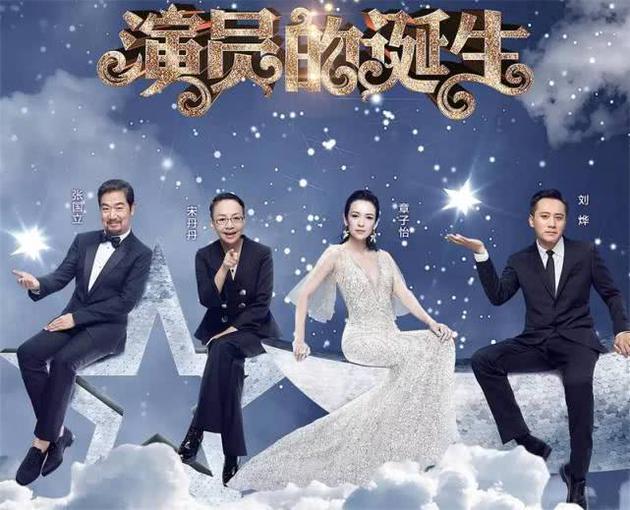 《演员的诞生》更名为《我就是演员》 陈凯歌等名导加盟