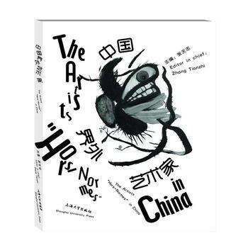 王南溟为《中国界外艺术家》撰写简评