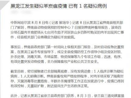 黑龙江发生疑似羊炭疽疫情