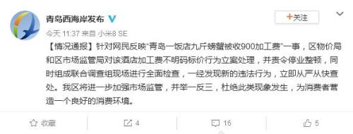 青岛9斤螃蟹收900元 官方已责令停业整顿