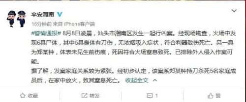 警方通报汕头致6死火灾 嫌犯持刀杀死5名成员后放火