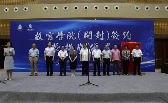 故宫学院签约揭牌仪式在开封市博物馆新馆举行