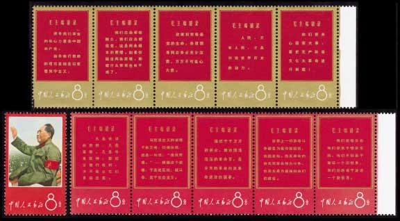 今日邮票行情报价_文革邮票报价查询(2018年8月10日)