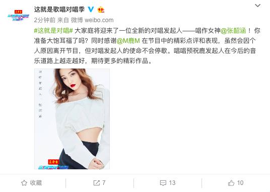 鹿晗退出节目录制 张韶涵将来临时救场