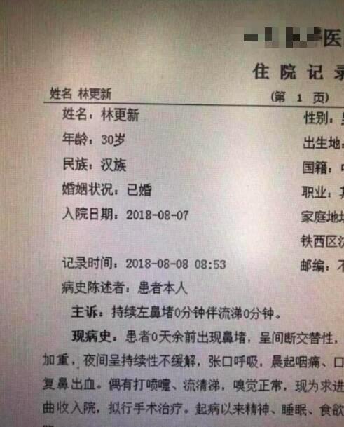 林更新否认已婚传闻 怒斥泄露病历者无良