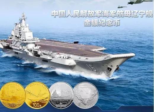 航母流通纪念币明年发行的可能性非常大