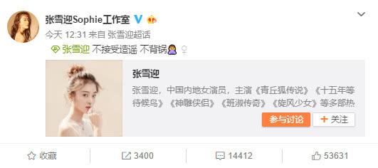 杨紫评论张雪迎:私人感情问题与雪迎无关
