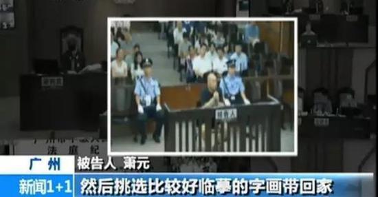 广州美院图书馆原馆长盗取名画牟利过亿去世仍追赃款