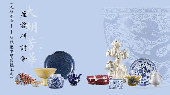 《大明芳华——明代重要瓷器标本展》座谈研讨会召开