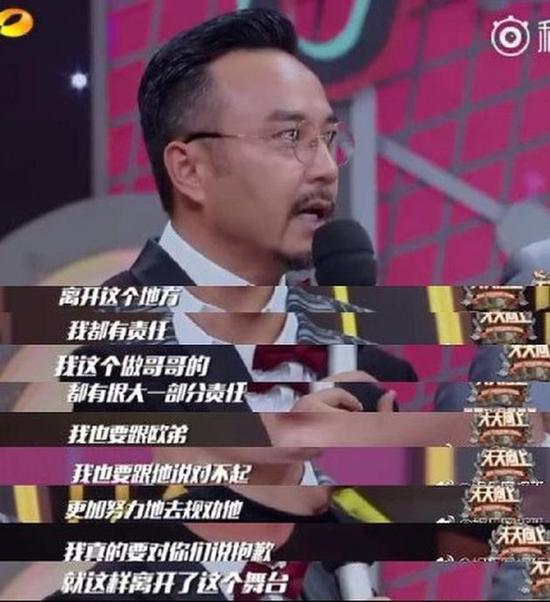 汪涵向欧弟道歉:他的离开是我不够努力去规劝